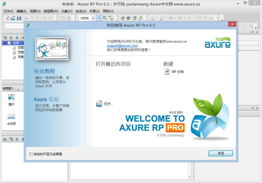Axure RP Pro6.5
